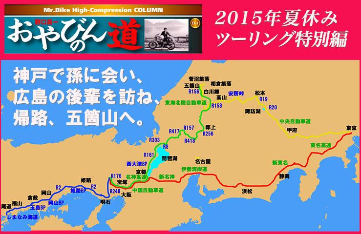 おやびんの道特別編 2015年 おやびんの夏休みツーリング 神戸で孫に会い、広島の後輩を訪ね、帰路、五箇山へ