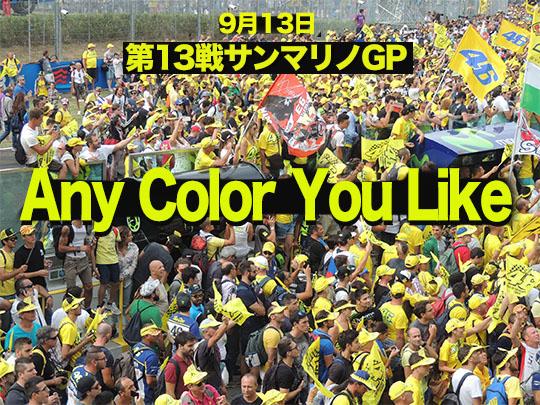 第92回 第13戦サンマリノGP Any Color You Like
