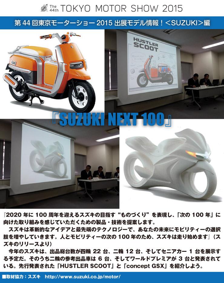 suzuki_motorshow_model_title.jpg