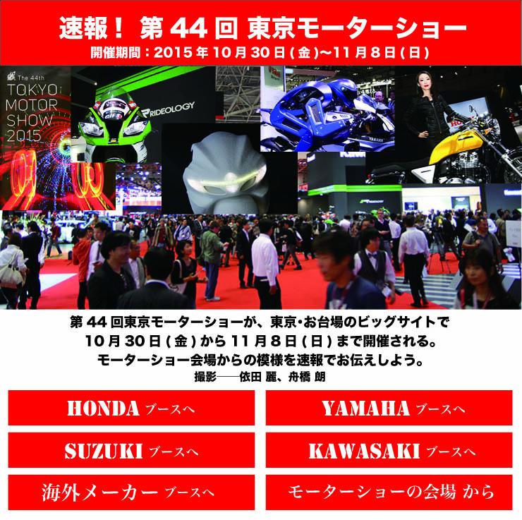 速報!第44回東京モーターショー