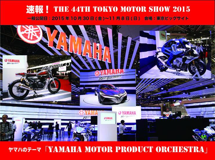 第44回東京モーターショー2015 YAMAHAブース