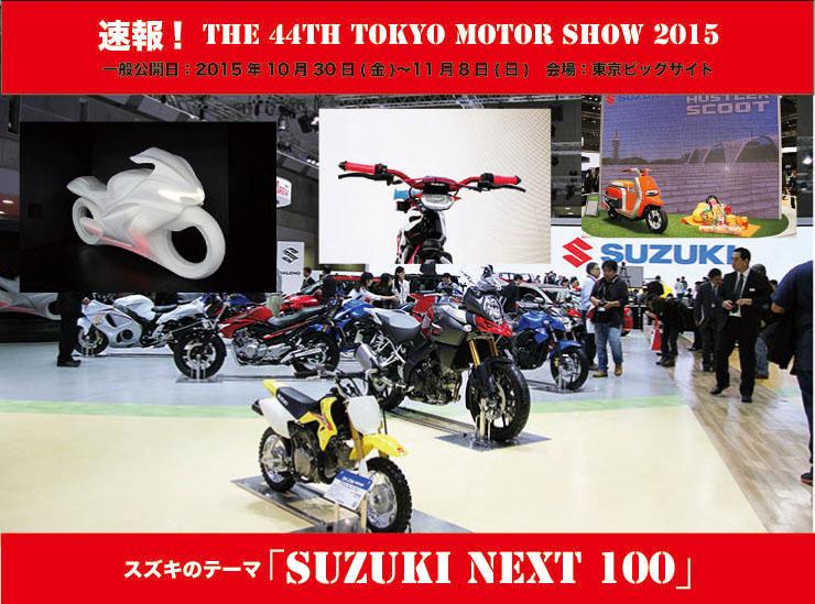 第44回東京モーターショー2015 SUZUKIブース