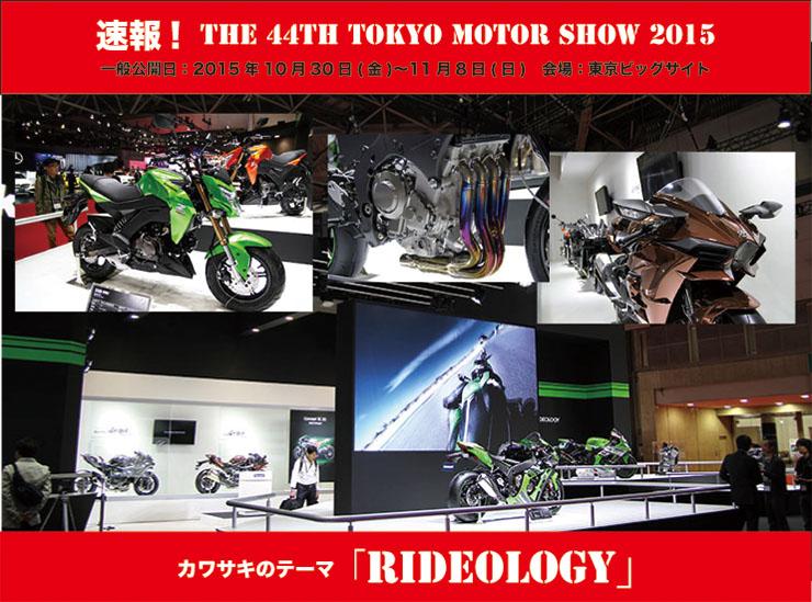 第44回東京モーターショー2015 Kawasakiブース