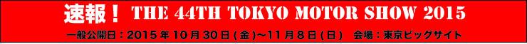 第44回東京モーターショー2015 その他のブース