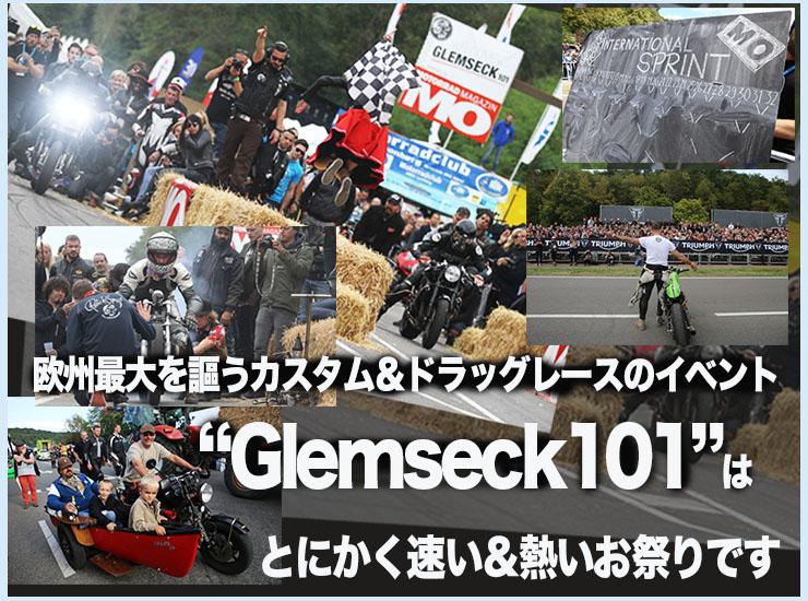 """欧州最大を謳うカスタム&ドラッグレースのイベント """"Glemseck101""""はとにかく速い&熱いお祭りです"""