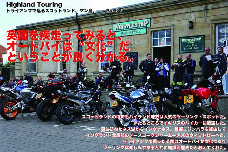 "Highland Touring トライアンフで巡るスコットランド、マン島。──Part 2 英国を疾走ってみると、オートバイは""文化""だということが良く分かる。"