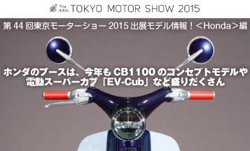 第44回東京モーターショー2015出展モデル情報! <Honda>編