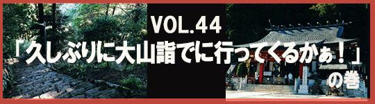 第44回「久しぶりに大山詣でに行ってくるかぁ!」の巻