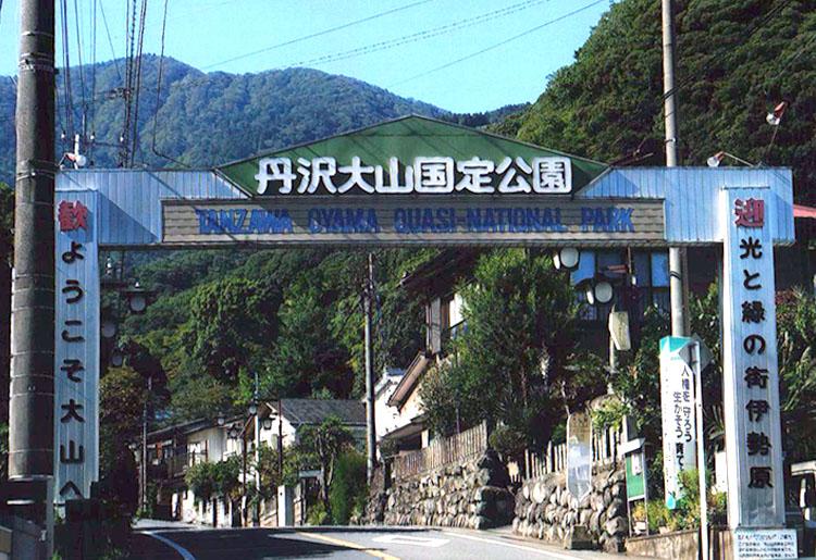 大山の入口