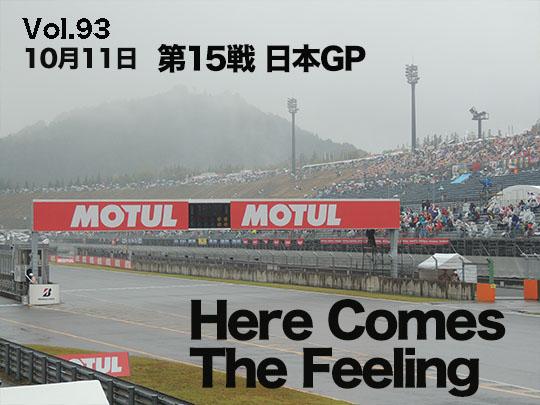 第93回 第15戦 日本GP Here Comes The Feeling