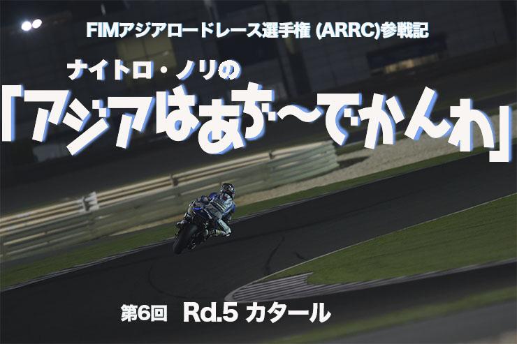 FIMアジアロードレース選手権 (ARRC)参戦記  ナイトロ・ノリの「アジアはあぢ~でかんわ」第6回 Rd.5 カタール