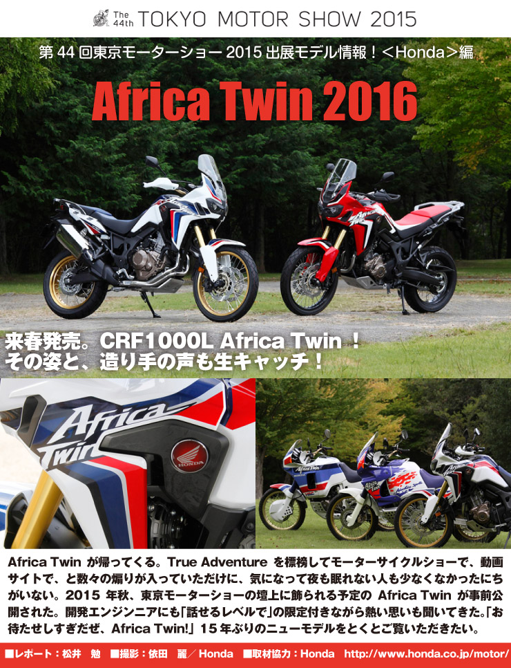 tms_africa_twin_title.jpg