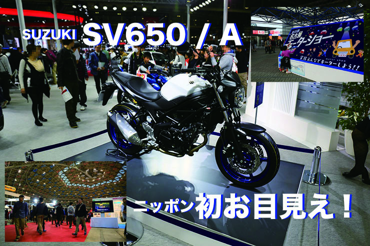 名古屋モーターショーにお目見え 2015/11/20〜23 JAPAN Première SUZUKI SV650/A<br />