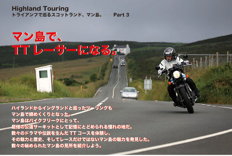 Highland Touring トライアンフで巡るスコットランド、マン島。──Part 3マン島で、TTレーサーになる