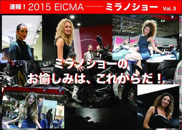 2015EICMA_03.jpg