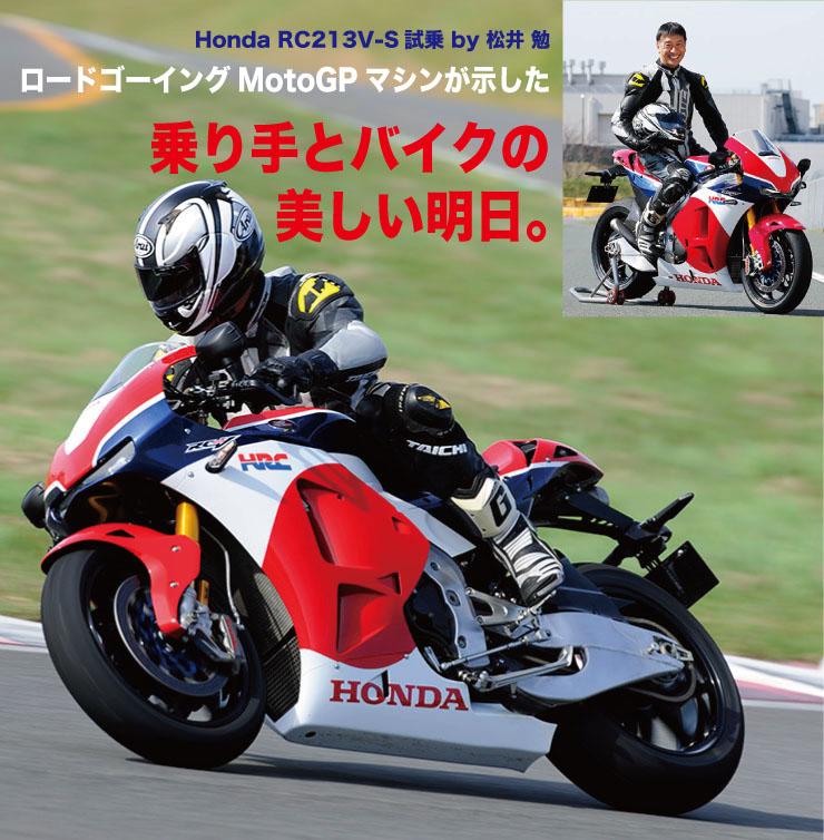 Honda_213V-S_title.jpg