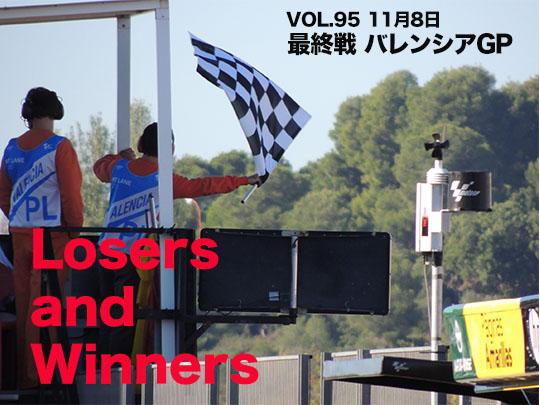 第94回 第18戦 バレンシアGP Losers and Winners
