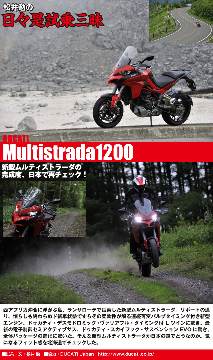 multistrada_run_title.jpg
