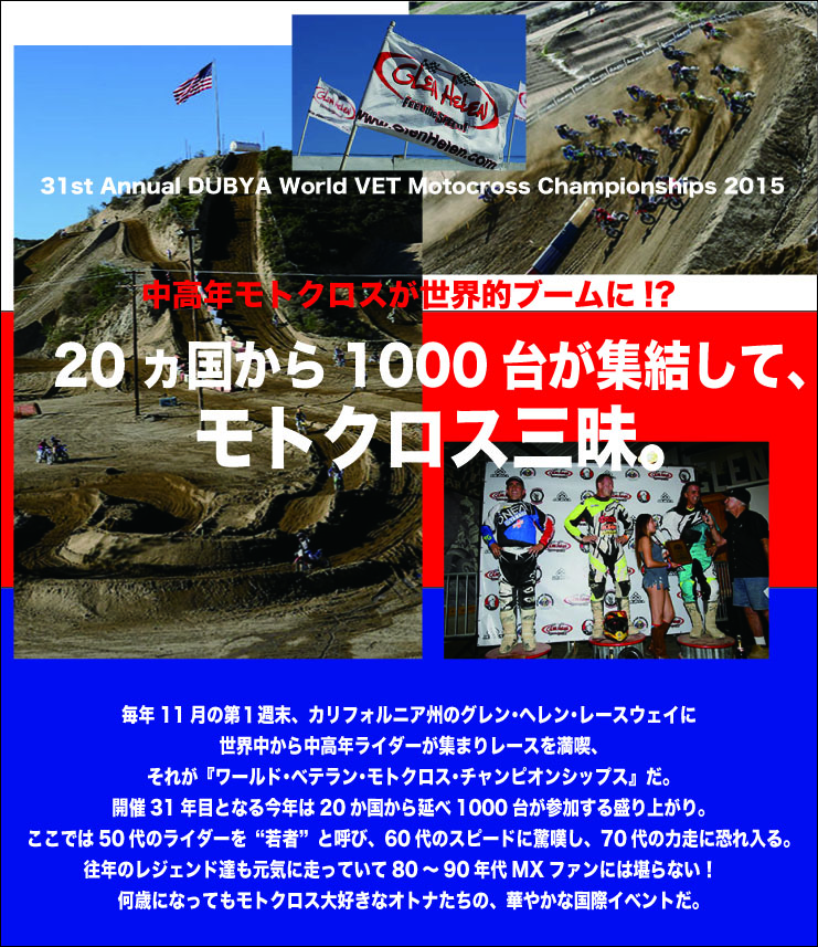 31st Annual DUBYA World VET Motocross Championships 2015 中高年モトクロスが世界的ブームに!?20ヵ国から1000台が集結して、モトクロス三昧