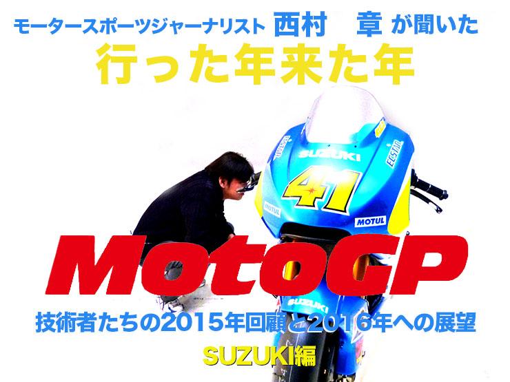 行った年来た年MotoGP 技術者たちの2015年回顧と2016年への抱負 SUZUKI編