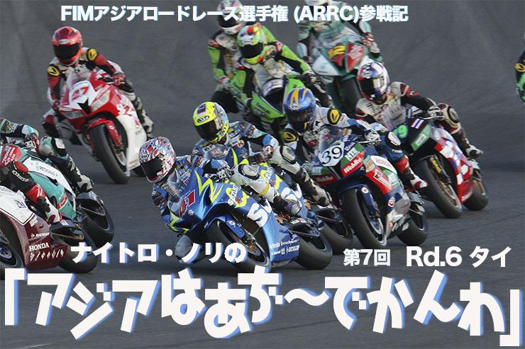 FIMアジアロードレース選手権 (ARRC)参戦記  ナイトロ・ノリの「アジアはあぢ~でかんわ」第7回(いったん最終回!?) Rd.6 タイ
