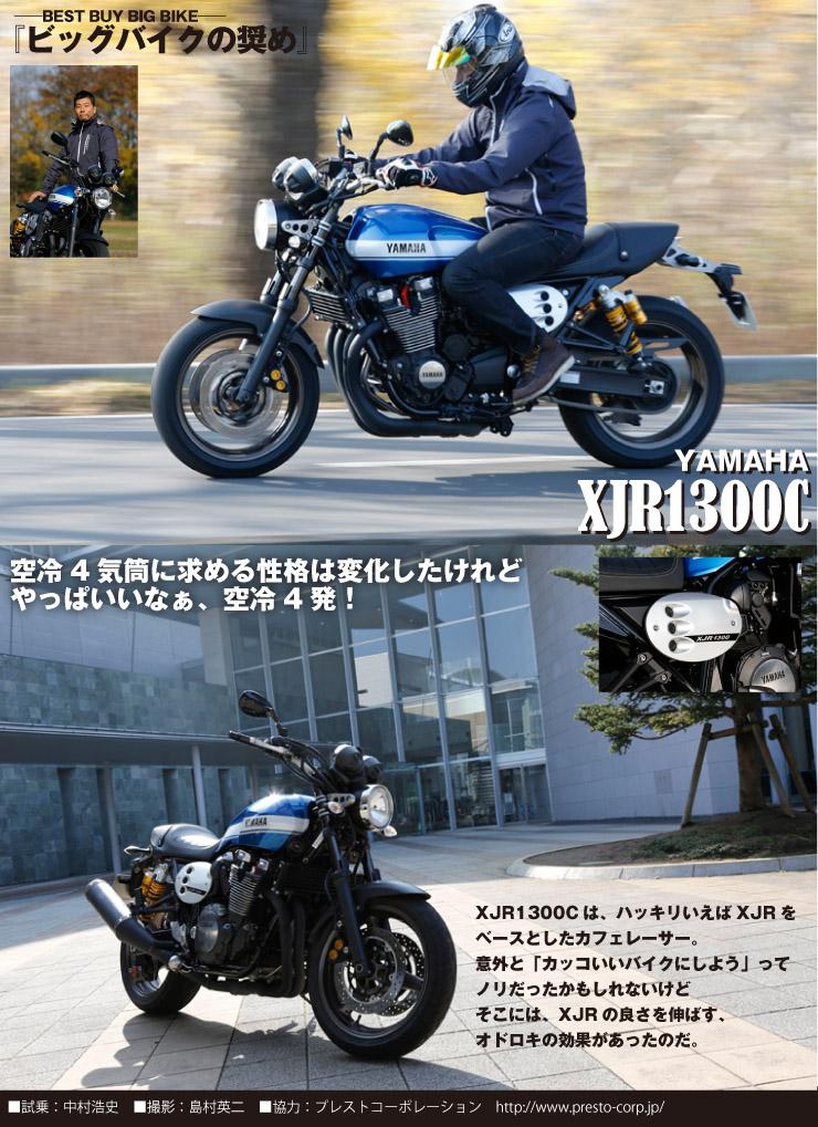 xjr1300c_run_title.jpg