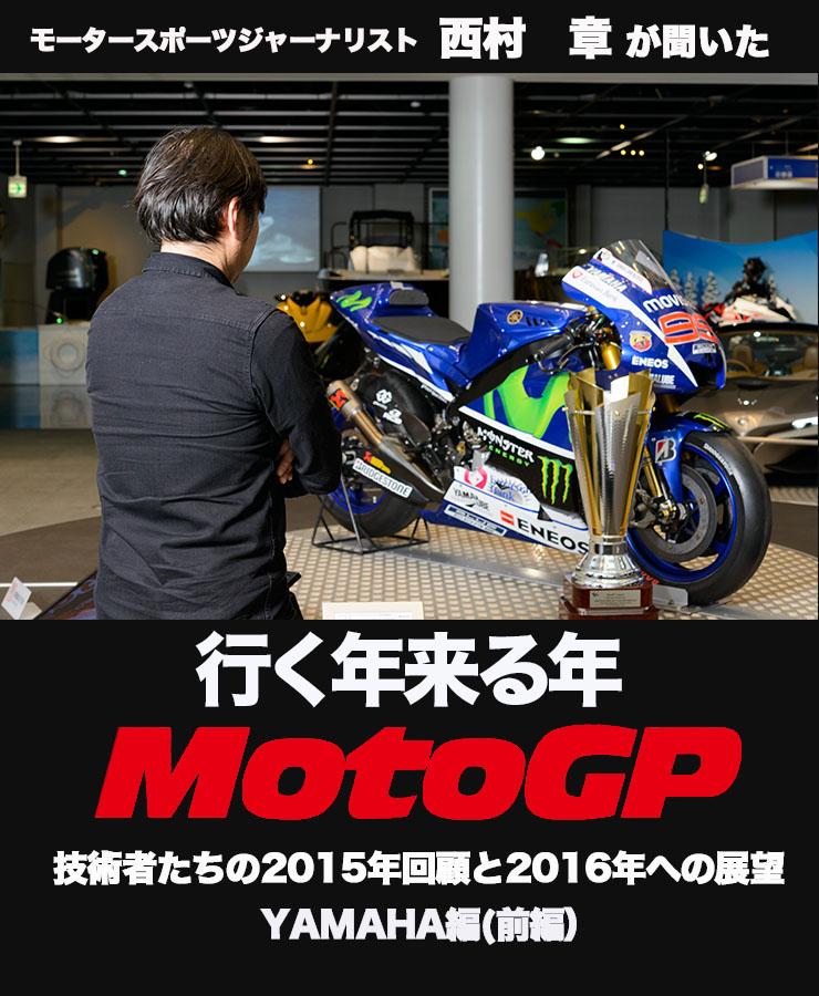 行く年来る年MotoGP 技術者たちの2015年回顧と2016年への抱負 YAMAHA編 前編