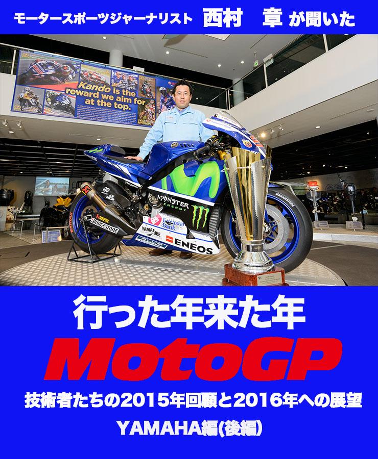行った年来た年MotoGP 技術者たちの2015年回顧と2016年への抱負 YAMAHA編 後編