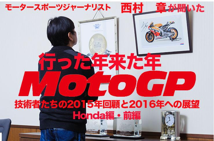 行った年来た年MotoGP 技術者たちの2015年回顧と2016年への抱負 Honda編・前編