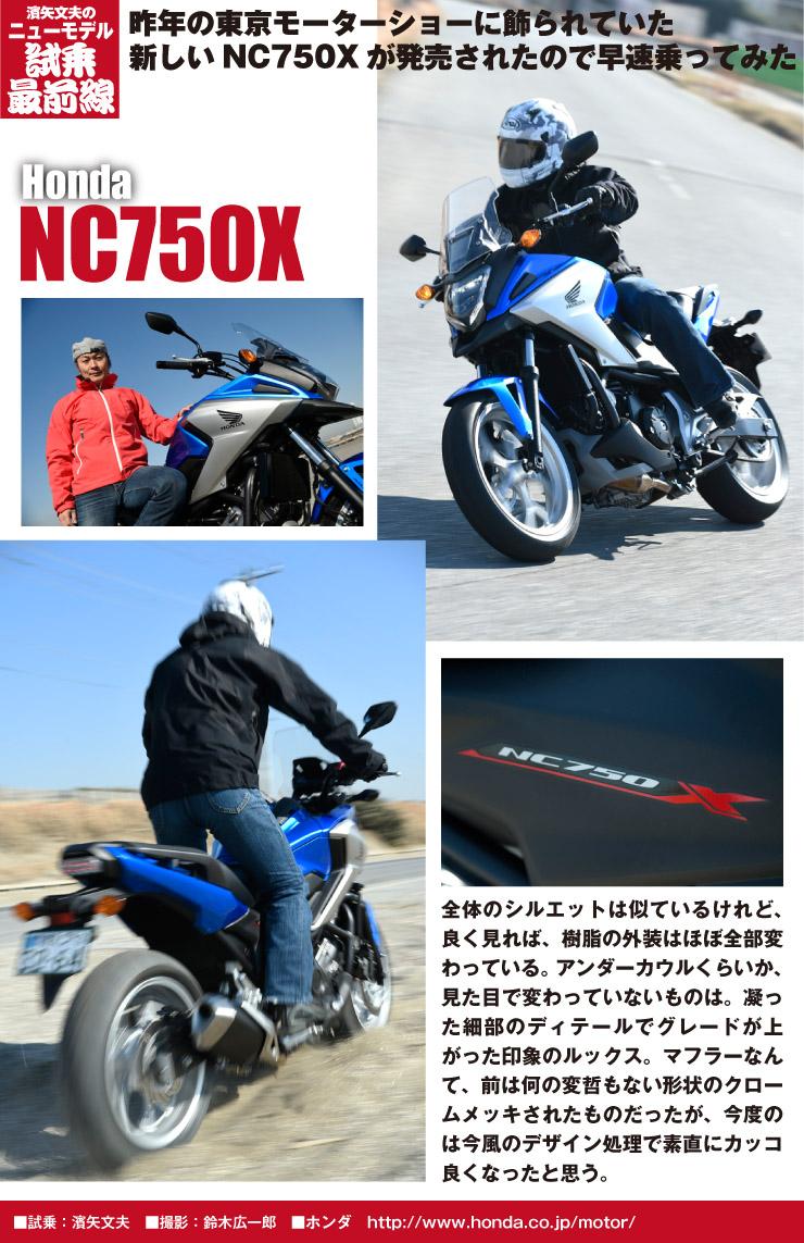 nc750x_run_title.jpg