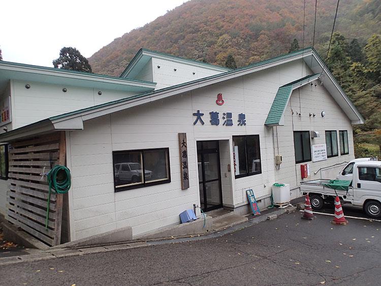 大葛温泉の町民温泉は入湯料100円とリーズナブル。共同浴場らしく湯船はこんじまりしているが、お湯はもちろん源泉掛け流し