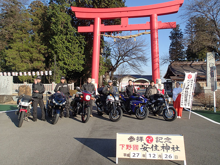 昨年末に、バイク仲間と一緒に栃木県塩谷郡高根沢町にある全国バイク神社認定第1号の「安住神社」にお参りしてきた。ここでは御祈願後に巫女さんと一緒に記念撮影できる。お近くにお住まいの方は参拝してみてはいかがだろうか