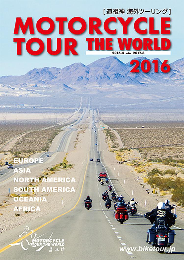 2016年度新パンフレット