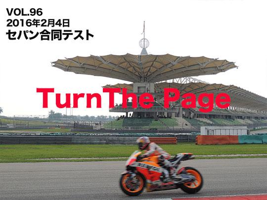 第95回 セパン合同テスト TurnThe Page