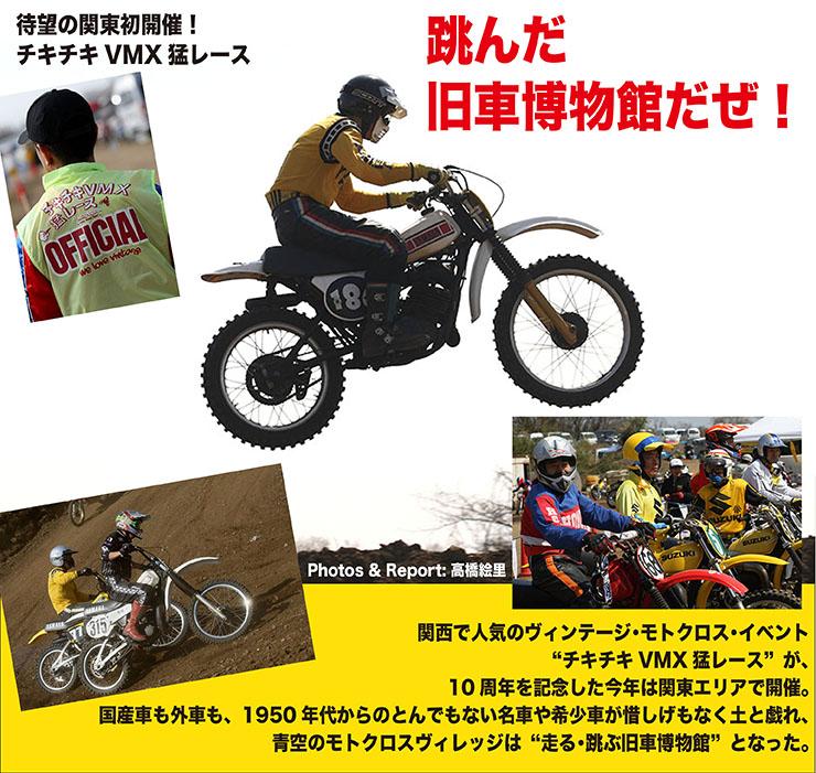 待望の関東初開催!チキチキVMX猛レース 跳んだ旧車博物館だぜ!