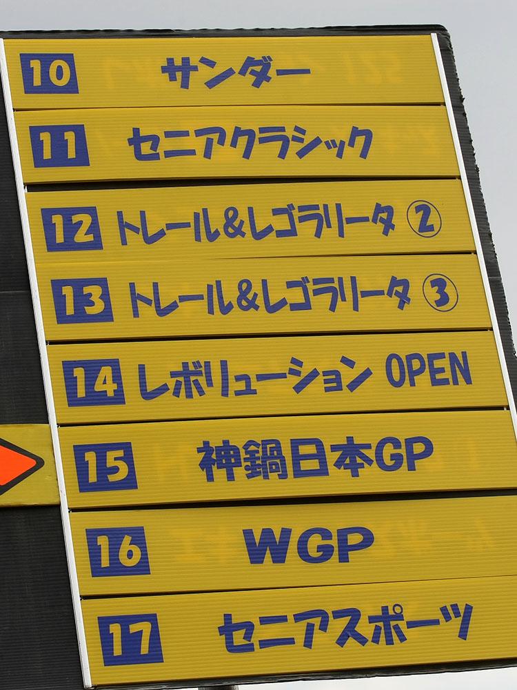 今はこのクラス、を記した進行ボード。レゴラリータというのはエンデューロレーサー該当、神鍋日本GPクラスは、'70年代に兵庫県の神鍋高原でおこなわれた日本GPの再現を狙うマニアックさ