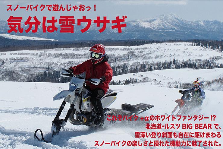気分は雪ウサギ スノーバイクin BIG BEAR