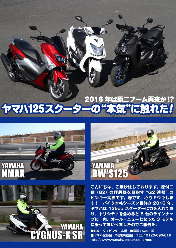 yamaha125_run_title.jpg