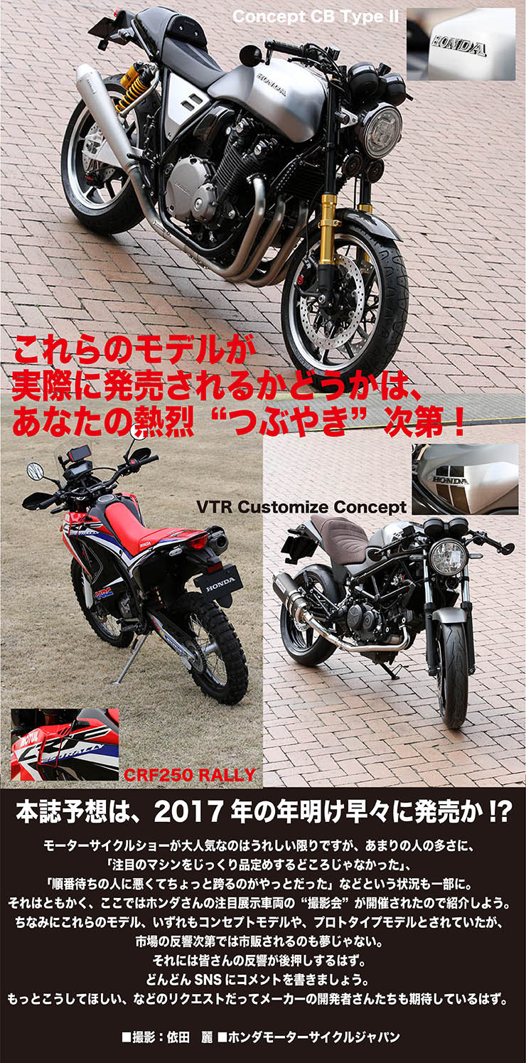 honda_mc_show_model_vol2_title.jpg