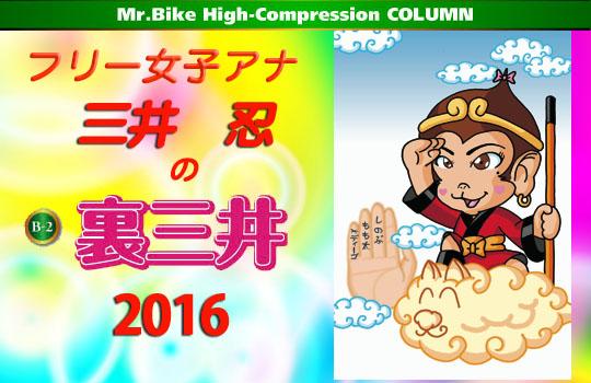 裏三井2016