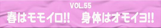 第55回 春はモモイロ!! 身体はオモイヨ!!