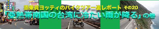 添乗員ヨッティのバイクツアー裏レポート その20「亜熱帯南国の台湾に冷たい雨が降るの巻」
