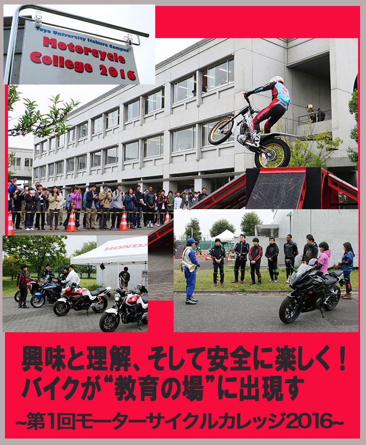 """興味と理解、そして安全に楽しく!バイクが""""教育の場""""に出現す 第1回モーターサイクルカレッジ2016"""