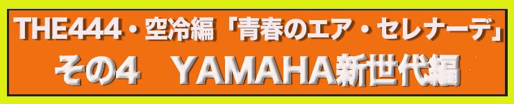 青春のエアクールドセレナーデ THE444・空冷編 Vol.4 YAMAHA新世代