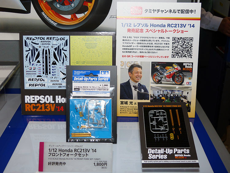 レプソル Honda RC213V