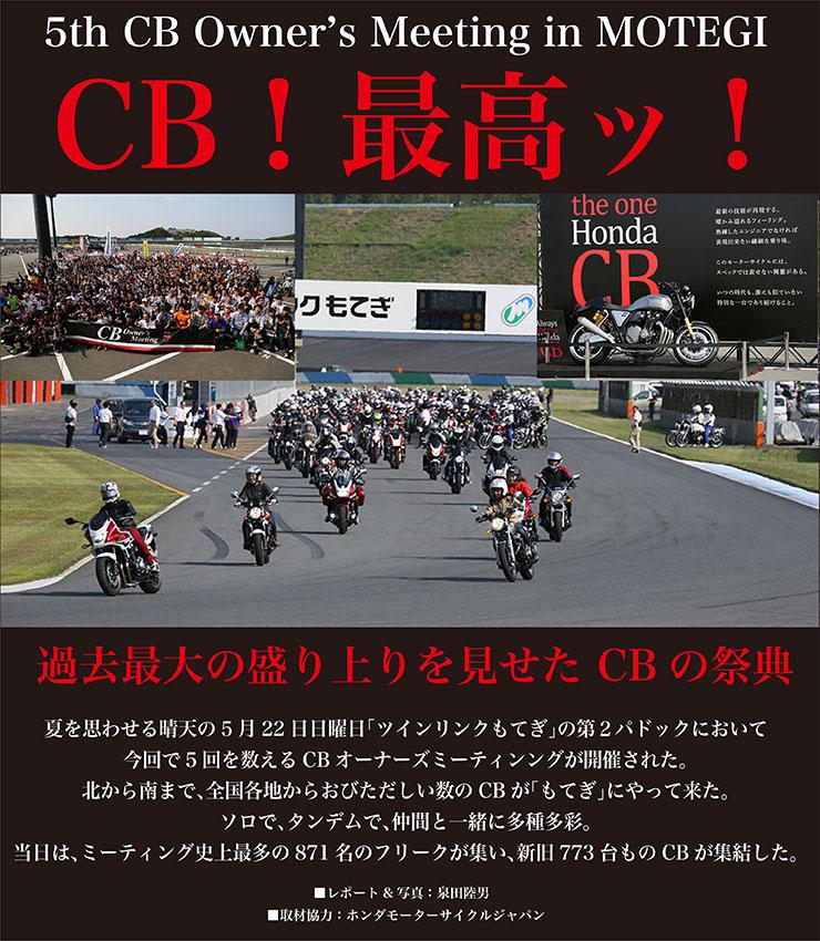 5th CB Owner's Meeting in MOTEGI 2016/05/22  過去最高の盛り上りを見せた CBの祭典 ゴキゲンCB!
