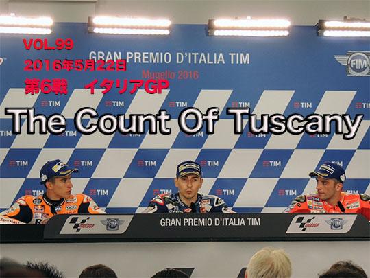第99回 第6戦イタリアGP TheCountOfTuscany