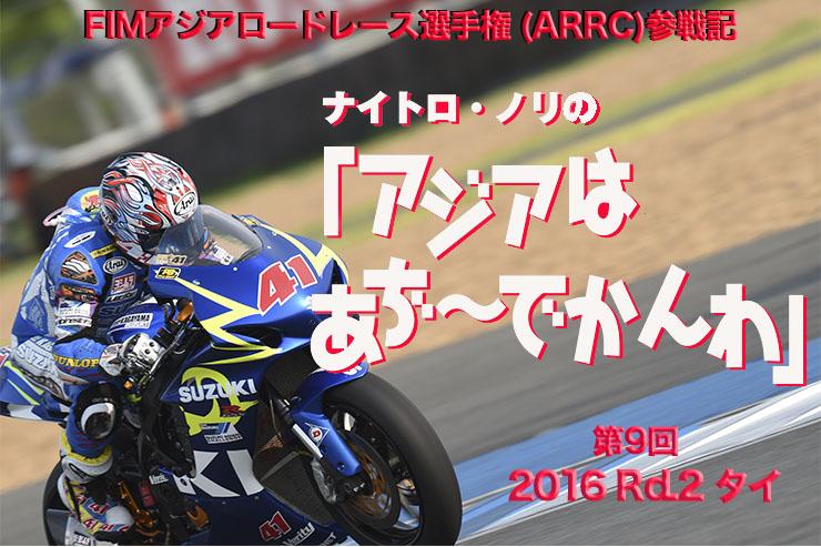 FIMアジアロードレース選手権 (ARRC)参戦記  ナイトロ・ノリの「アジアはあぢ~でかんわ」第9回 2016-Rd.2 タイ