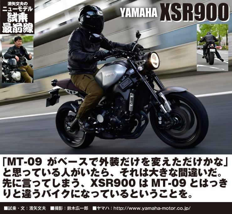 xsr900_run_title.jpg