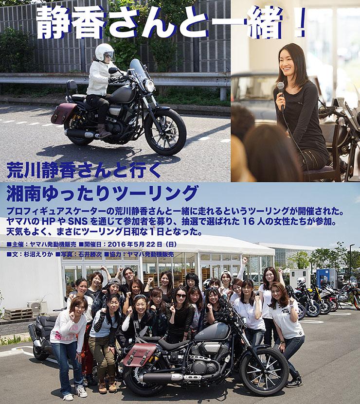 参加者はヤマハ乗りの女性オンリー!静香さんと一緒!荒川静香さんと行く湘南ゆったりツーリング